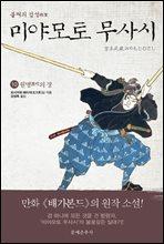 불패의 검성(劍聖), 미야모토 무사시 10권