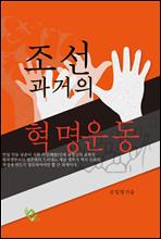 조선 과거의 혁명운동