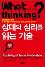 상대의 심리를 읽는 기술 (개정판)