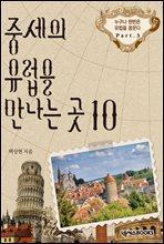 중세의 유럽을 만나는 곳 10 - 누구나 한 번은 유럽을 꿈꾼다 Part 3
