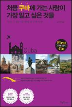 처음 쿠바에 가는 사람이 가장 알고 싶은 것들