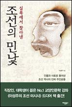 실록에서 찾아낸 조선의 민낯