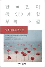 강경애 대표 작품선 - 한국인이 꼭 읽어야 할 우리 소설