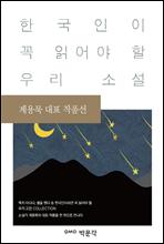 계용묵 대표 작품선 - 한국인이 꼭 읽어야 할 우리 소설