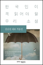 김남천 대표 작품선 - 한국인이 꼭 읽어야 할 우리 소설