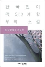 나도향 대표 작품선 - 한국인이 꼭 읽어야 할 우리 소설
