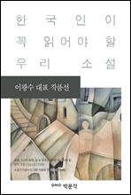 이광수 대표 작품선 - 한국인이 꼭 읽어야 할 우리 소설
