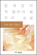 이상 대표 작품선 - 한국인이 꼭 읽어야 할 우리 소설