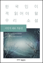 이인직 대표 작품선 - 한국인이 꼭 읽어야 할 우리 소설