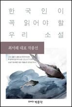 최서해 대표 작품선 - 한국인이 꼭 읽어야 할 우리 소설