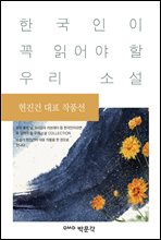 현진건 대표 작품선 - 한국인이 꼭 읽어야 할 우리 소설