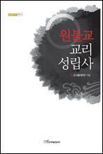 원불교 교리 성립사