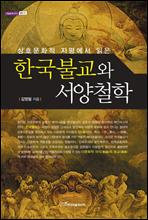 한국불교와 서양철학