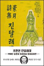 미니북 초판본 진달래꽃