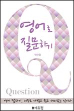 영어로 질문하기