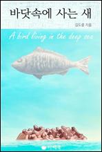 바닷속에 사는 새