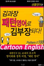 김과장 패턴영어로 김부장되다 : 생활영어편