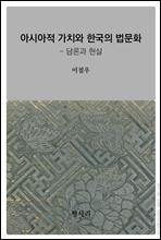 아시아적 가치와 한국의 법문화