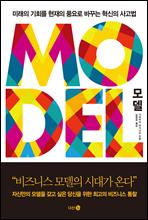 모델(MODEL)
