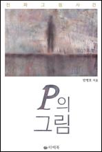 P의 그림