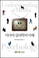 미디어 심리학의 이해 (워크북 포함)
