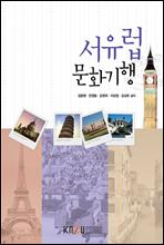 서유럽문화기행 (워크북 포함)
