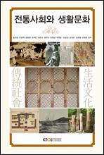 전통사회와 생활문화 (워크북 포함)