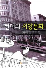 현대의 서양문화 (워크북 포함)
