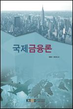 국제금융론 (워크북 포함)