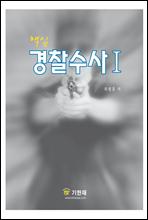 경찰수사Ⅰ