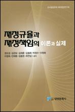 재정규율과 재정책임의 이론과 실제