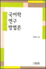 국어학 연구 방법론