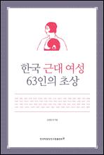 한국 근대 여성 63인의 초상