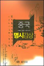 중국명시감상 (워크북 포함)