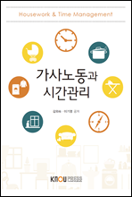 가사노동과 시간관리 (워크북 포함)