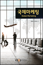 국제마케팅 (워크북 포함)