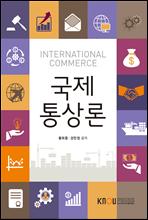 국제 통상론 (워크북 포함)