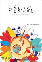 다문화교육론 (워크북 포함)