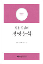 경영분석 (워크북 포함)