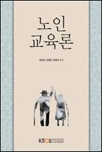 노인교육론 (워크북 포함)