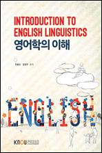 영어학의 이해 (워크북 포함)