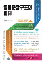영어문장구조의 이해 (워크북 포함)