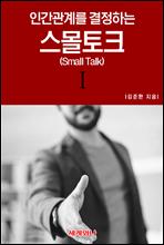 인간관계를 결정하는 스몰토크(Small Talk) Ⅰ