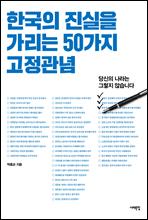 한국의 진실을 가리는 50가지 고정관념