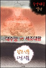 대수양 vs 세조대왕 (같은 인물, 다른 작품! 동시에 읽는 소설