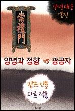 양녕과 정향 vs 광공자 (같은 인물, 다른 작품! 동시에 읽는 소설