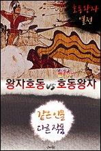 왕자호동 vs 순정의 호동왕자 (같은 인물, 다른 작품! 동시에 읽는 소설