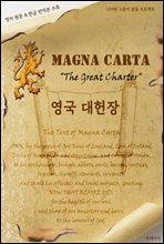 영국 대헌장 (Magna Carta)