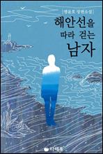 해안선을 따라 걷는 남자