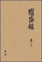 징비록(초판본)